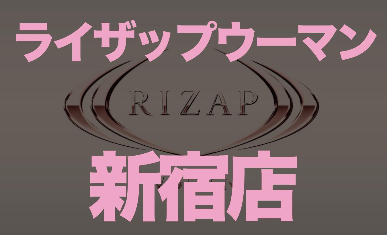 ライザップウーマン新宿店の場所・トレーナー・料金・口コミを徹底紹介