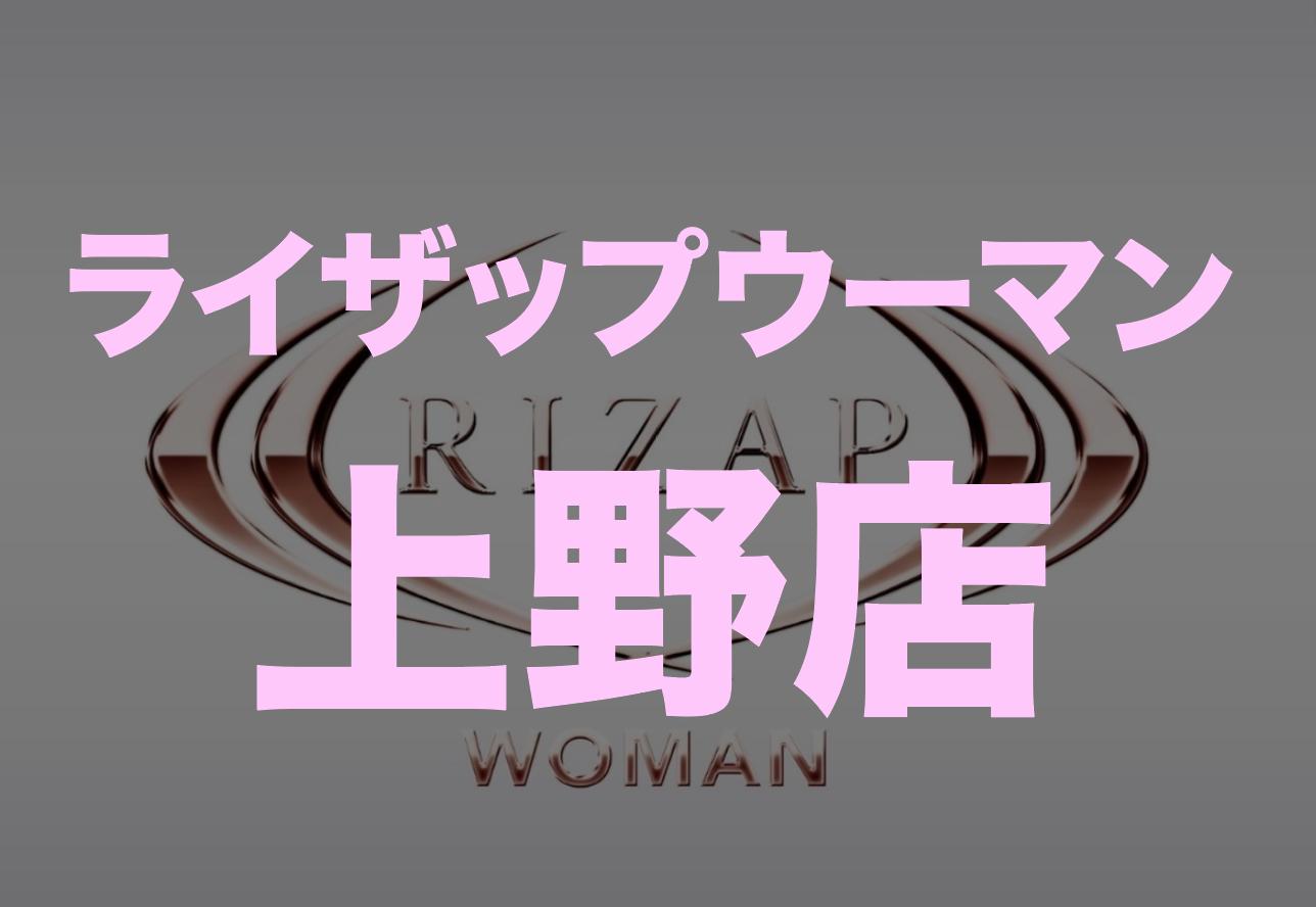 ライザップウーマン上野店の場所・トレーナー・料金・口コミを徹底紹介